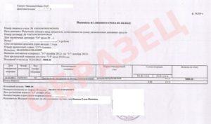 Выписка из сбербанка с кредитки для получения визы в испанию