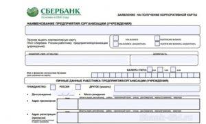 Образец заявление отдел платежных сервисов сбербанк