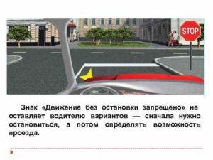 Знак движение без остановки запрещено где останавливаться