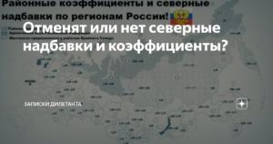 Ненецкий автономный округ надбавка и районный коэффициент
