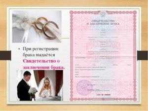 Можно ли внести изменения в свидетельство о заключении брака