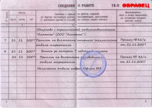Исправительная запись в трудовой книжке пример пропущена запись