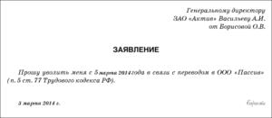Заявление об увольнении в порядке перевода в другую организацию образец