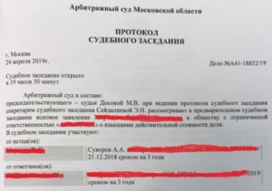 Заявление о внесении изменений в протокол судебного заседания