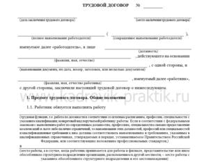 Оформить трудовой договор с украинцем