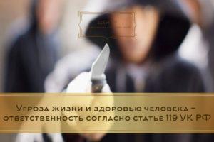 Угроза жизни и здоровью в картинках статья 119 ук