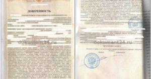 Нотариус казань московский район восстания сколько стоит доверенность