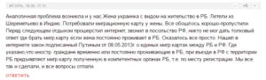 Можно ли выехать за границу через белоруссию 2020
