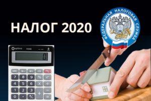 Налог на имущество организаций в 2020 году татарстан