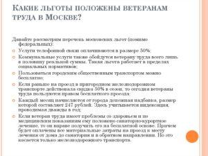 Ветераны труда доплата за телефон г москва
