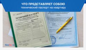 Заказать тех паспорт в мфц