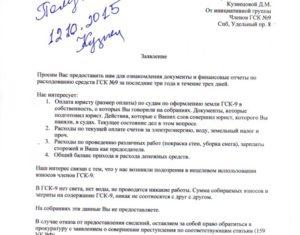 Образец искового заявления в суд на председателя снт