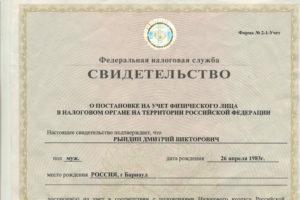 Налоговый служба длф граждан снг спб