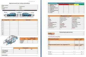 Акт диагностики и ремонта автомобиля