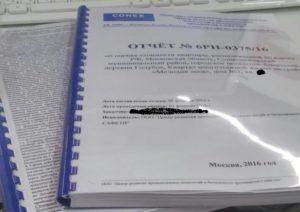 Отчет об оценке пример