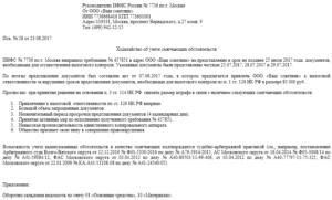 Ответственность компании за непредоставление документов для проверки фсс