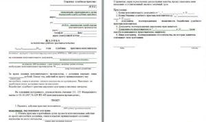 Образец заявление в полицию о неисполнении решения суда образец