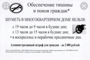 Новый закон о тишине в алтайском крае 2020