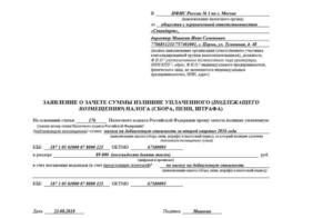 Письмо в налоговую о зачете переплаты образец 2020