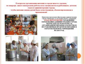 Питание в детском саду для административных работников