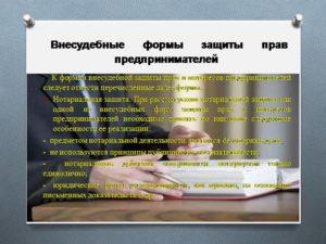 Внесудебная нотариальная защита прав предпринимателей