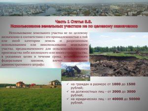 Использование земель не по целевому назначению