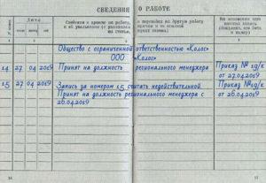 Запись в копии трудовой книжке на последней странице