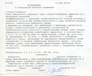Обжалование определения о возвращении об возвращени искового заявления