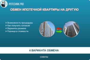 Обмен квартиры с ипотекой на другую сбербанк