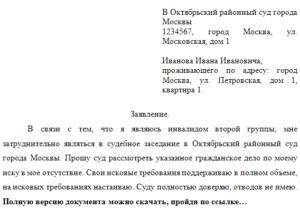 Заявление о рассмотрении административного дела без моего участия
