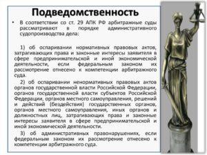 Общая подсудность в арбитражном процессе