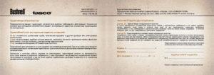 Аналогичный товар на время гарантийного ремонта статья закона о защите