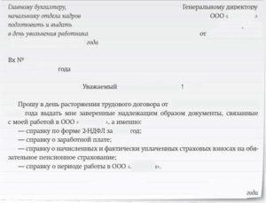 Заявление на выдачу документов при увольнении
