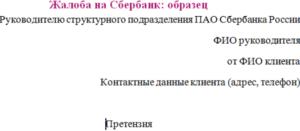 Жалоба на сбербанк горячая линия краснодар