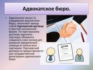 Адвокатское бюро может быть преобразовано