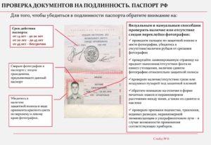 Как мфц проверяет подлинность паспорта