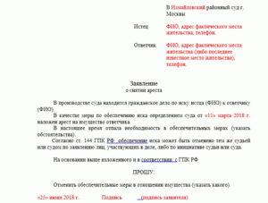 Образец иска об отмене запрета на регистрационные действия