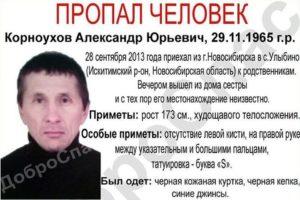 Заявление о пропаже человека в полицию