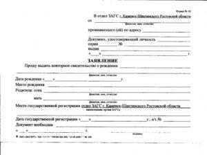 Образец заявления на выдачу копии актовой записи о рождении