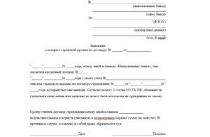 Образец заявления об отказе от страховки за потребительский кридит
