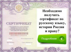 Как надо получить сертивикат на русском