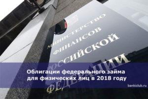 Облигации роснефть для физических лиц в 2020 году