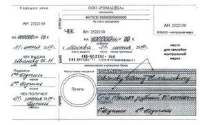 Образец заполнения чековой книжки получение денег на выдачу займа работнику
