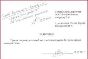 Подпись руководителя на заявлении об увольнении