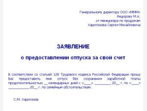Заявление пенсионера за свой счет на один день