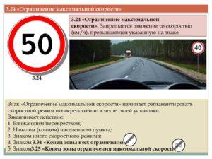Знаки ограничивающие скорость движения как действуют