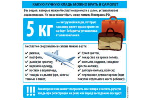 Нужно ли получать багаж при пересадке на другой самолет