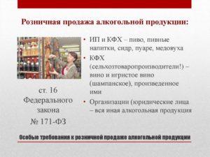 Особые требования и правила розничной продажи алкогольной продукции 2020