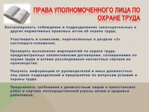 Права и обязанности уполномоченных доверенных лиц по охране труда