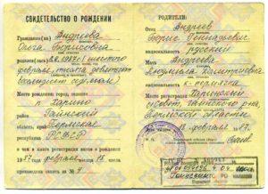 Свидетельство о рождении ребенка рожденного в молдове